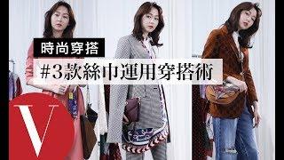 今年秋冬大勢絲巾 Scarf 的3種變化,不花大錢也能跟上流行|時尚穿搭 #12|Vogue Taiwan