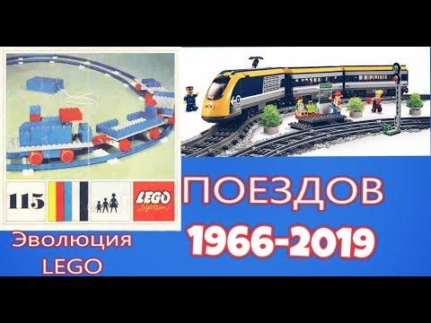 Эволюция  наборов поездов LEGO 1966-2018