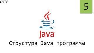 java. 5. Структура Java программы