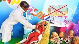 УШЛА С УРОКА К СТОМАТОЛОГУ? ВЕСЕЛАЯ ШКОЛА НА УРОКЕ БЕЗ УЧИТЕЛЯ Куклы мультики Барби и ЛОЛ