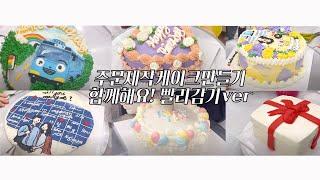 쉬지않고 케이크 만드는 vlog/레터링케이크/그림케이크…
