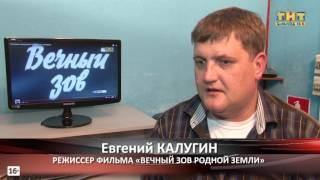 На телеканале ТНТ-Белорецк состоится показ фильма