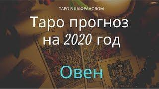 Таро прогноз для Овнов на 2020 год
