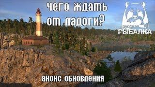 Рыбалка на Ладоге. Какой она будет? - Русская Рыбалка 4/Russian Fishing 4
