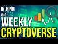 #10 CRYPTOVERSE WEEKLY | EOS MAINNET UPDATE |  TRON MAINNET UPDATE  |  ICO OF THE WEEK | IN HINDI