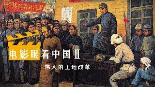 《电影眼看中国Ⅱ》 第一集 《伟大的土地改革》 | CCTV纪录