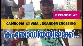 KERALA to SOUTH EAST ASIA HITCH HIKING // EP 43  // WELCOME TO CAMBODIA 🇰🇭