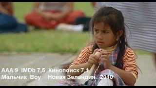 АААТрейлер Мальчик Boy Новая Зеландия 2010 #новый