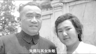 百年历史真相-中共不能说的秘密: 056、朱德的姨太太和中共政治局内的淫乱!