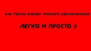 видео Windows заблокирован: что делать? Справляемся с проблемой самостоятельно
