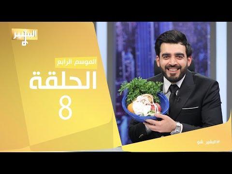 البشير شو - Albasheershow / الحلقة الثامنة - الدرع الخفي