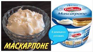 МАСКАРПОНЕ в домашних условиях нежнейший крем сыр СУПЕР РЕЦЕПТ Mascarpone Cream cheese Сыр