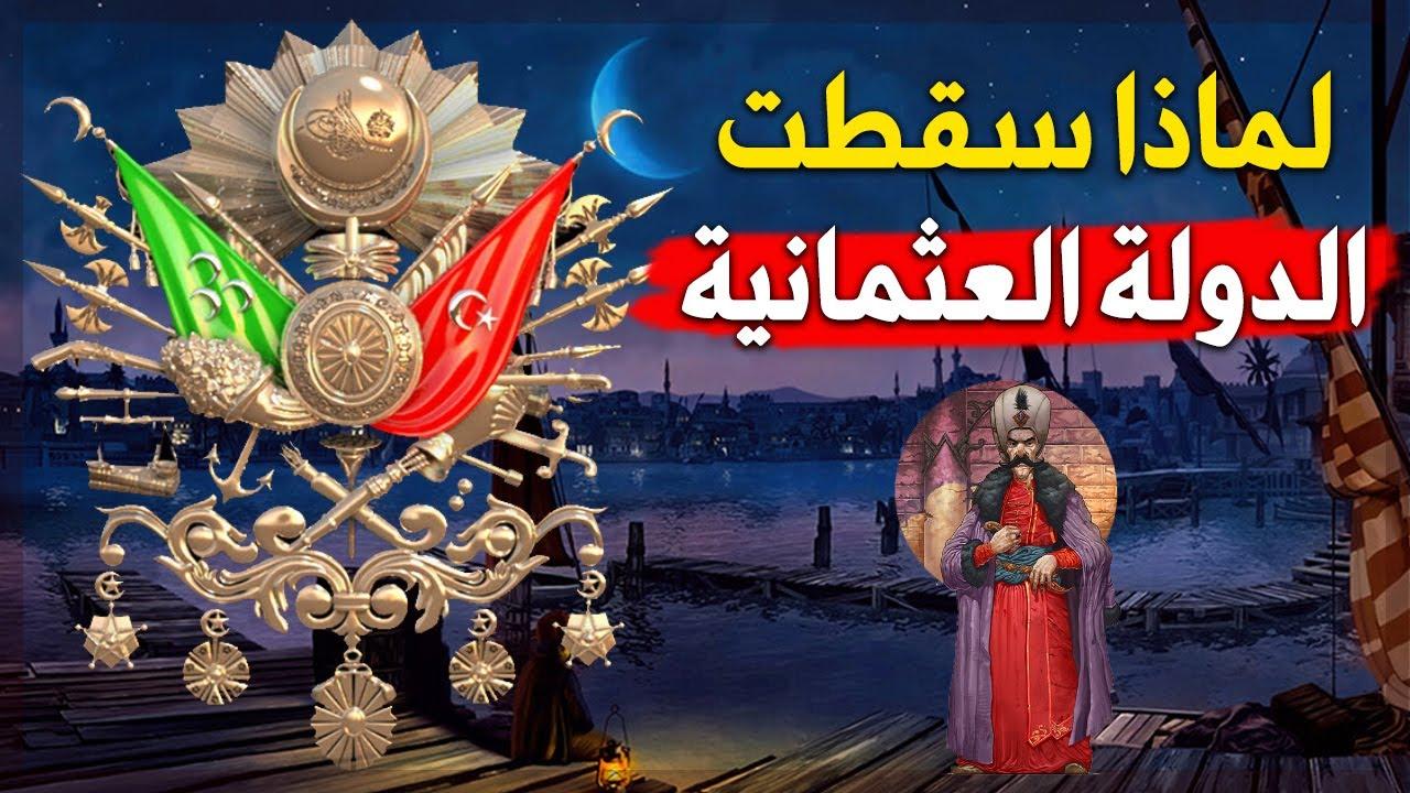 لماذا سقطت الدولة العثمانية ؟ ج2