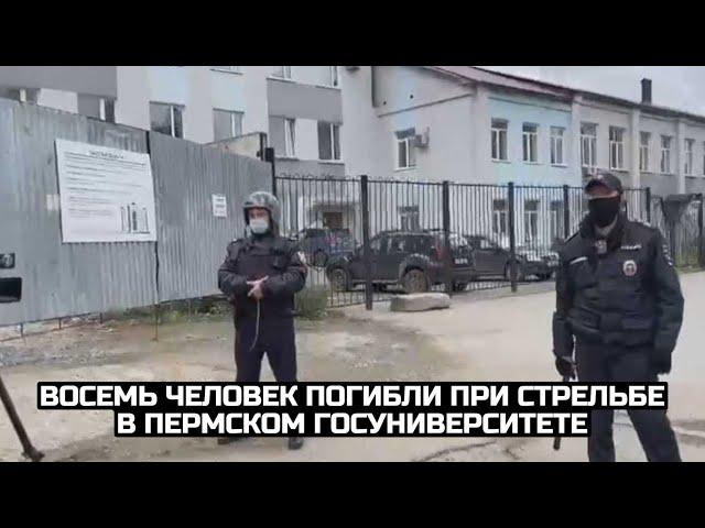 Восемь человек погибли при стрельбе в Пермском госуниверситете