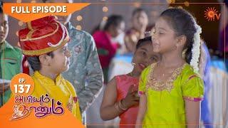 Abiyum Naanum - Ep 137 | 02 April 2021 | Sun TV Serial | Tamil Serial