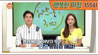 [교양] 행복한 아침 355회_200626_'찌릿찌릿!…