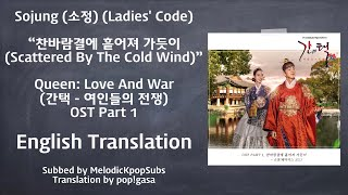 Sojung (Ladies' Code) - Scattered By The Cold Wind (Queen: L…