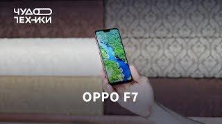 Быстрый обзор | Oppo F7