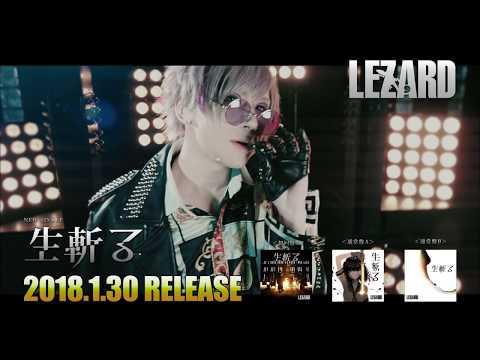 LEZARD『生斬る』Music Clip【FULL】