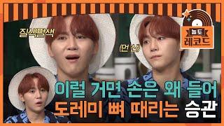 [#놀토레코드] 세븐틴 승관X우지 편 | 놀토에서 다수결하면 부승관 짤이 나오는 이유 | tvN EP.114…