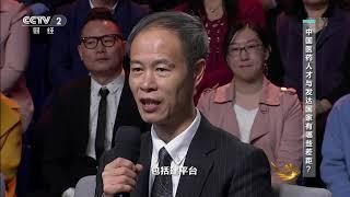 [对话]中国医药人才与发达国家有哪些差距?| CCTV财经