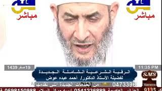 الرقية الشرعية الشاملة الجديدة احمد عبده عوض