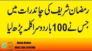 Ramzan Sharif Ki Chand Raat Ka Wazifa 2nd Kalma For Hajat