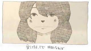米津玄師 - vivi