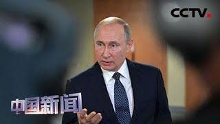 [中国新闻] 普京:西方遏制竞争对手没有前途 | CCTV中文国际