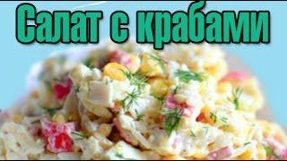 Крабовый салат с кукурузой   Рецепт крабового салата