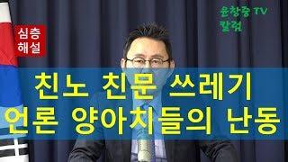 (심층해설) KBS MBC 노조파업--친노. 친문 쓰레기 언론 양아치들의 난동 윤창중 TV 칼럼(2017.10.27)