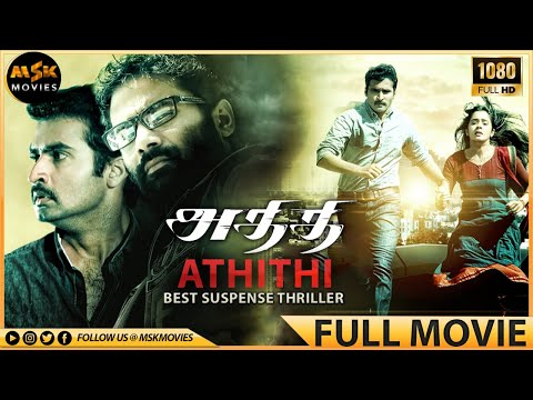 Thumbnail: Athithi (அதிதி ) 2014 Latest Tamil Full Movie - Nikesh Ram, Ananya, Nandha