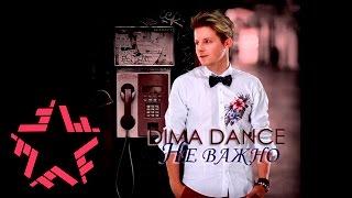 Dima Dance - Не важно