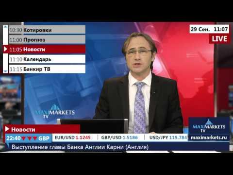 29.09.15 (11:00 MSK) - Новости рынка Форекс. MaxiMarkets форекс ТВ.