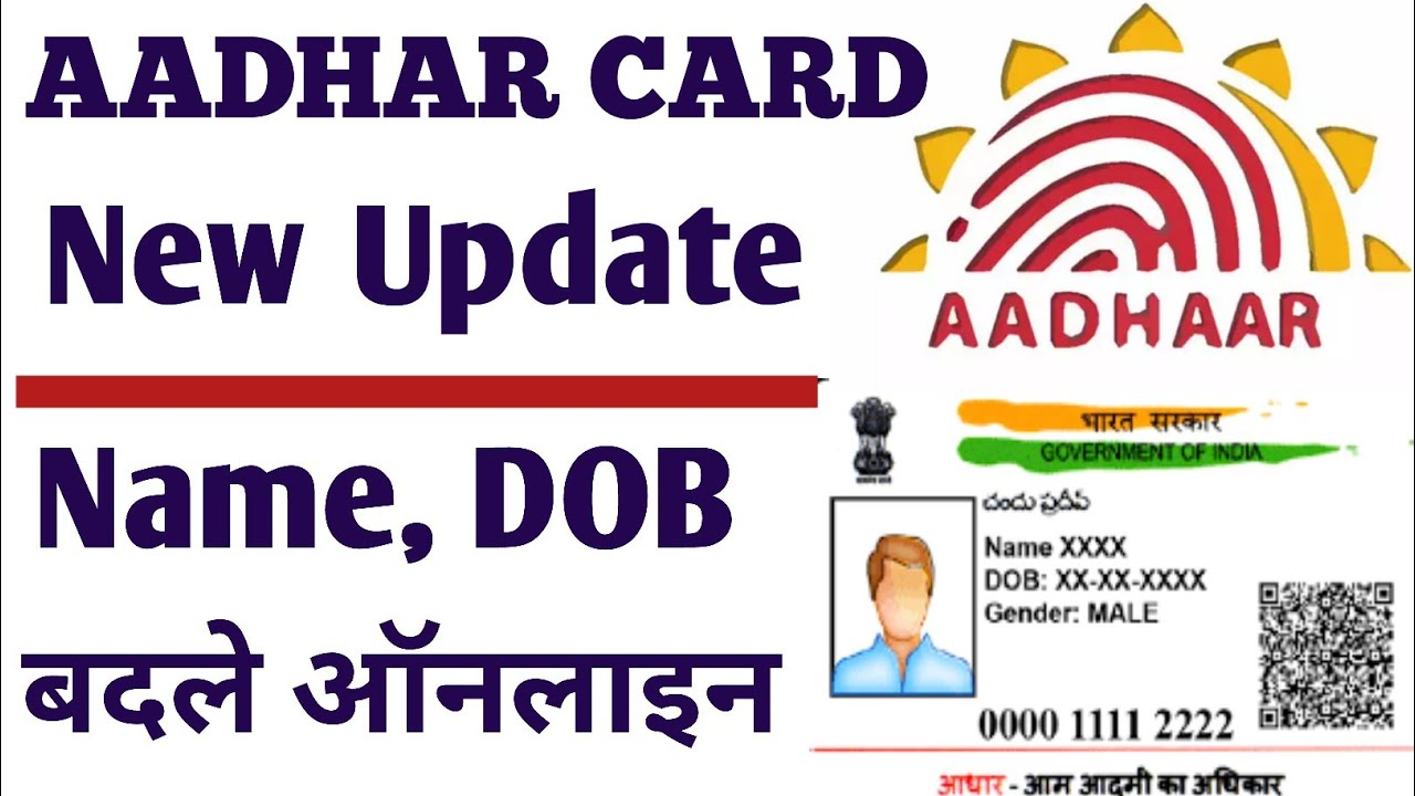 change date of birth in aadhar card online  change name