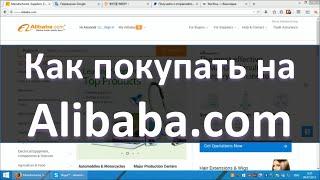 Как покупать товар из Китая оптом через Alibaba.com - Лучшая инструкция по Alibaba.(, 2015-07-10T07:10:45.000Z)