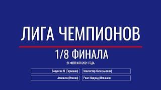 Лига Чемпионов Обзор 1 8 финала от 24 февраля 2021г