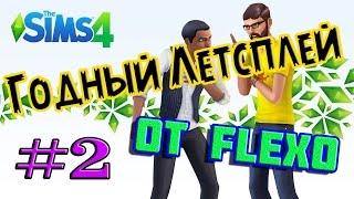 Секс,Любовницы,Брак Sims 4 #2 (Мы любим всех девушек)