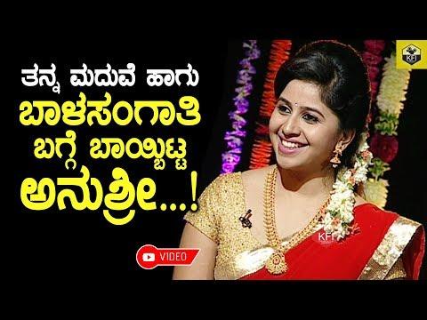 Anushree Finally Revealed Truth About Her Marriage & Boyfriend - ಬಾಳಸಂಗಾತಿ ಬಗ್ಗೆ ಬಾಯ್ಬಿಟ್ಟ ಅನುಶ್ರೀ