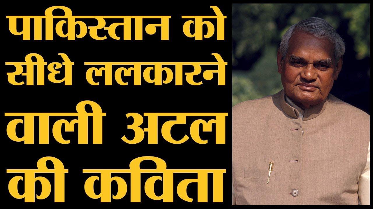 Kashmir Par Bharat Ka Sir Nahin Jhukega। Atal Bihari Poem | The Lallantop