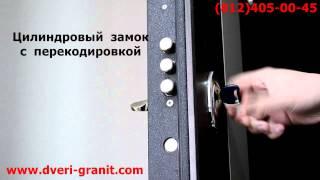 Стальная дверь гранит Т3(Стальная дверь гранит Т3 от производителя http://dveri-granit.com., 2014-06-18T18:10:17.000Z)