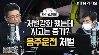 [슬라생] 음주운전 차…