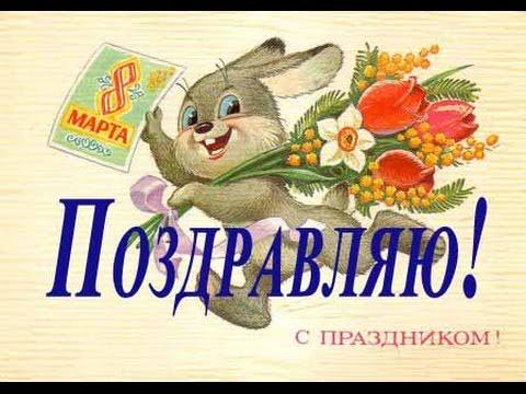 Поздравление с 8 марта стихи и открытки Самое красивое поздравление к восьмому марту в прозе s 8 mar