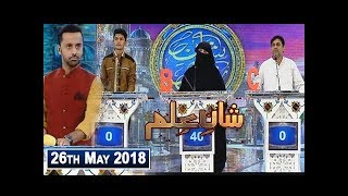 Shan e Iftar – Segment – Shan e Ilm   26th May 2018