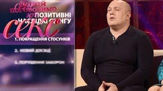 Плюсы и минусы свинга - Давай поговорим про СЕКС - 2 сезон 6 выпуск