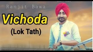 Vichoda | Full Song | Ranjit Bawa | Latest Punjabi Songs 2016