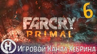 Прохождение Far Cry Primal - Часть 6 (Кровь Уруса)