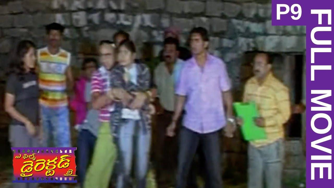 Telugu Superhit Movie | A Film Directed By Full Movie | Part 9 | Santosh Online Movies