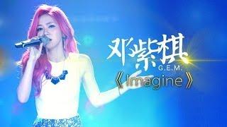 我是歌手-第二季-第14期-邓紫棋《imagine》-【湖南卫视官方版1080P】20140411