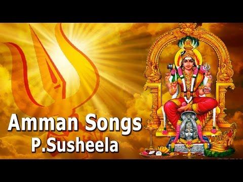 Amman Bakthi Padalgal | Amman Devotional Songs Tamil | P.Susheela - Aadi Sakthi Neeye - Aadi Special